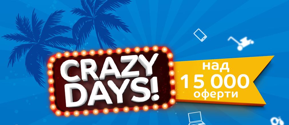 Crazy Days в eMAG 8-11 август 2017! Над 15 000 оферти!