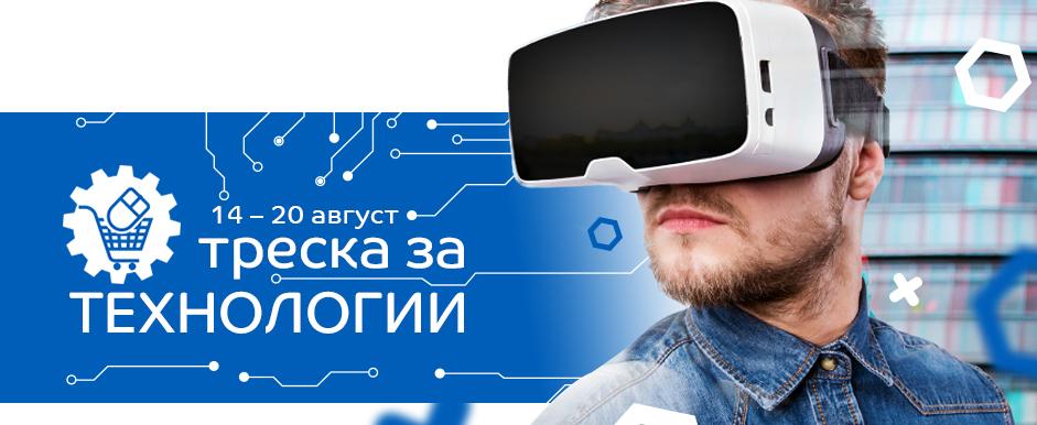 Треска за технологии в eMAG 14-20 август