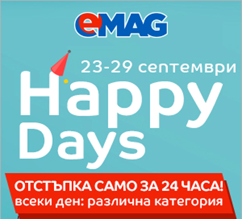 Happy Days в eMAG 23-29 септември 2017