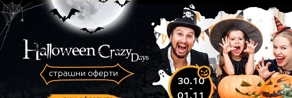Halloween Crazy Days в eMAG 30 октомври - 1 ноември 2017