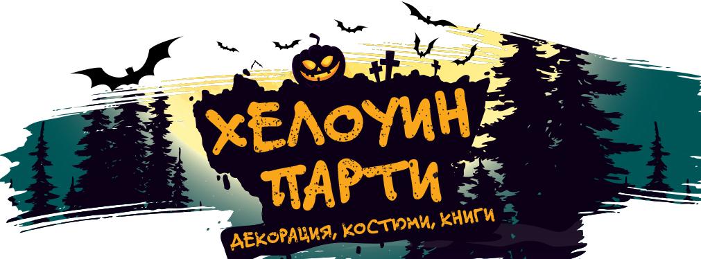 Хелоуин парти в eMAG 23-29 октомври 2017. Декорация, костюми, книги.