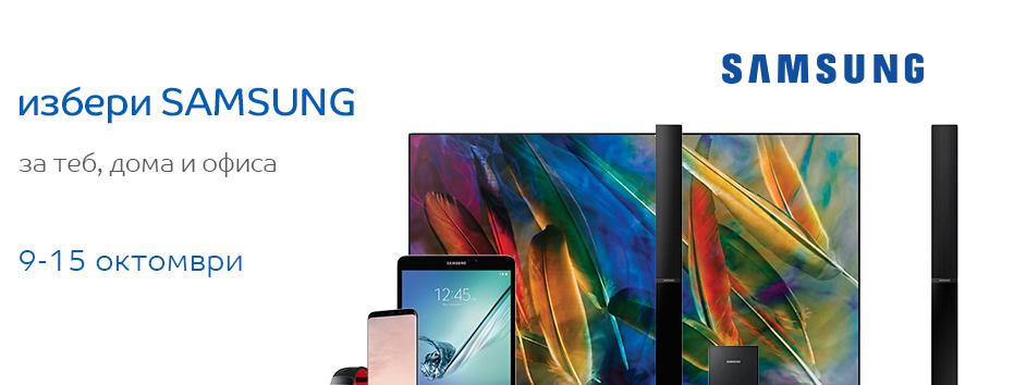 Избери SAMSUNG - за теб, дома и офиса в eMAG 9-15 октомври 2017