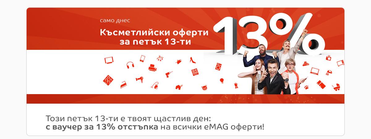 Късметлийски оферти за петък 13-ти в eMAG