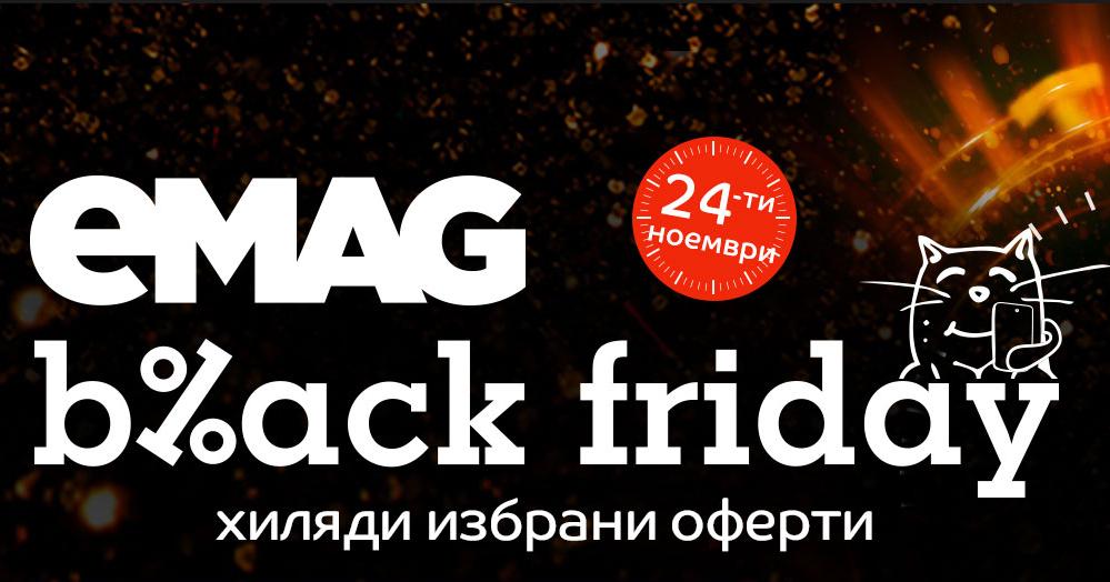 Black Friday в eMAG 24 ноември 2017. Хиляди избрани оферти
