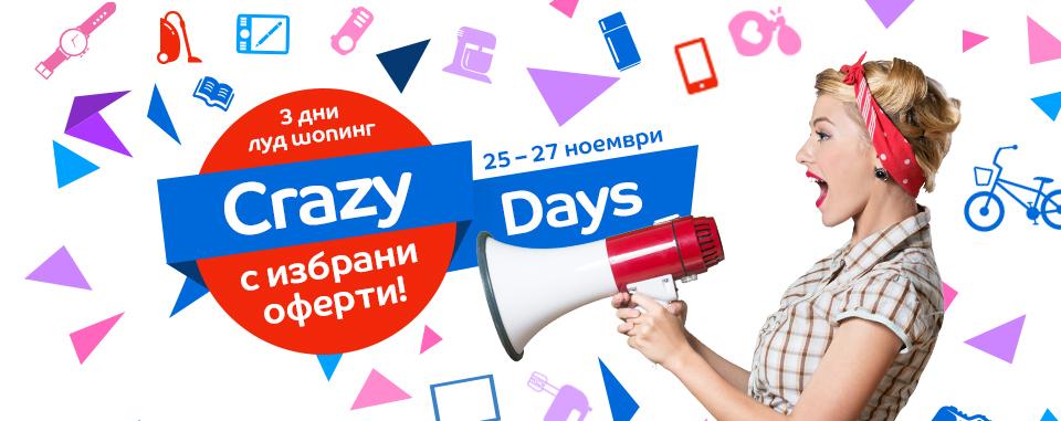 Crazy Days в eMAG 25-27 ноември 2017. 3 дни луд шопинг с избрани оферти