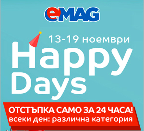 Happy Days в eMAG 13-19 ноември 2017