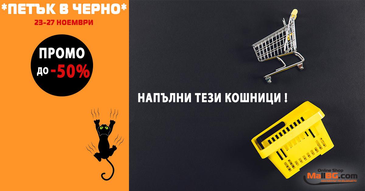 Петък в Черно в Mallbg 23-27 ноември 2017. Промоции до 50% за избрани продукти