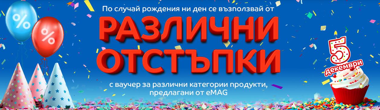 eMAG Рожден ден 5 декември 2017. Пет години eMAG в България
