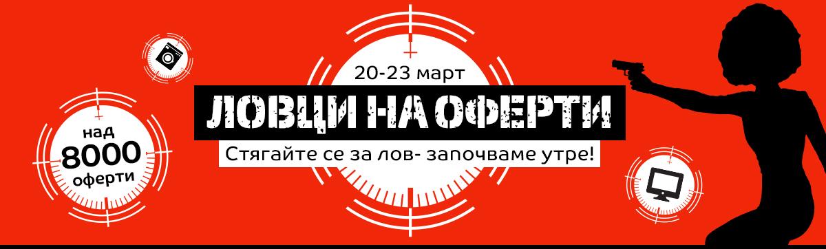 Ловци на оферти в eMAG 20-23 март 2018. Над 8000 избрани оферти