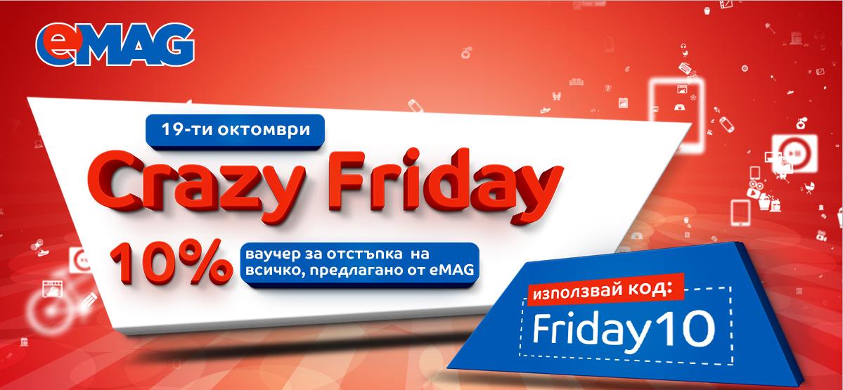 Crazy Friday в eMAG 19 октомври 2018. 10% ваучер за отстъпка