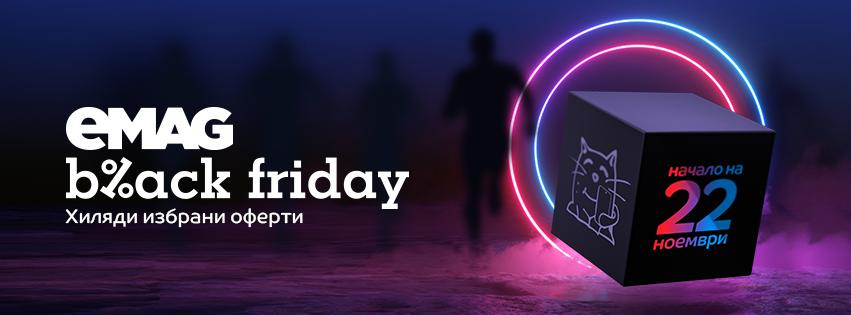 eMAG Black Friday 22 ноември 2019