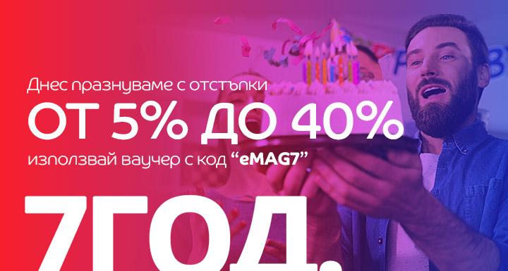 eMAG празнува 7-ми рожден ден с ваучер за отстъпка от 5% до 40%