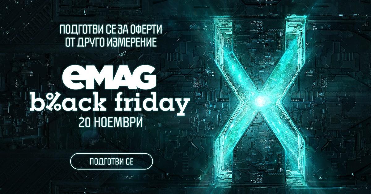 Black Friday в eMAG стартира на 20 ноември 2020
